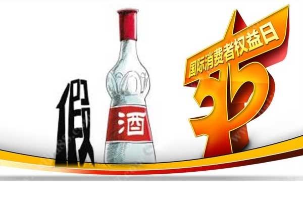 消费者权益日-买到假白酒怎么办-如何使用自己的权利