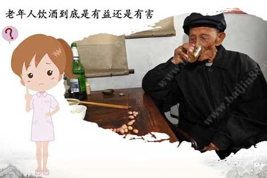 老年人饮酒到底是有益还是有害