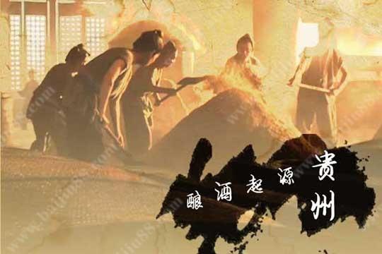 贵州酿酒起源于那个时期