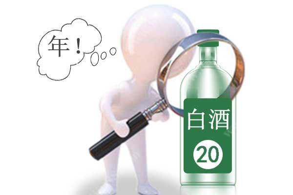 """年份酒市场的改观或擦边球?白酒包装上""""年""""字消失"""