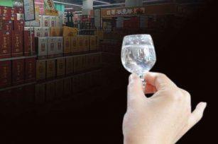 什么样的酒才能划分为高端酒?