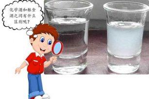 化学酒和粮食酒之间的区别在于哪里?