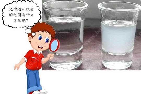 化学酒和粮食酒之间的区别在于哪里