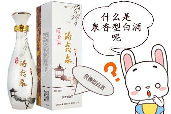 济南趵突泉独创?泉香型白酒到底是个啥?
