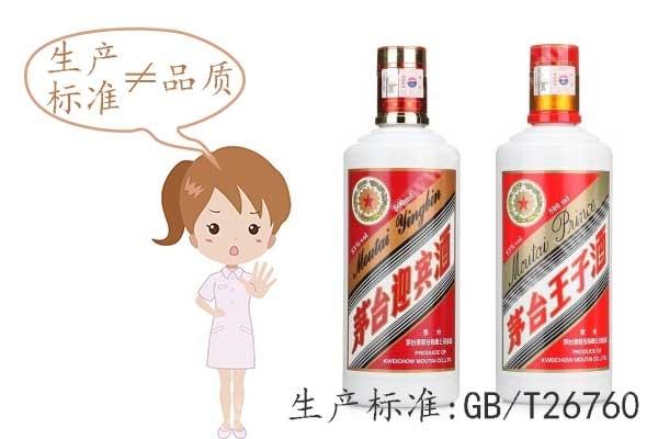 看了茅台股份产品才知道白酒生产标准不等于品质