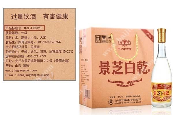 白酒执行标准Q/SJJ0019s是什么意思?带这个标准的酒是纯粮酿造吗?