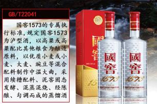 白酒执行标准GB/T22041是什么意思 国窖1573执行标准解析