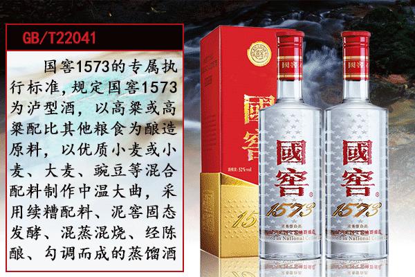 白酒执行标准GB-T22041是什么意思-国窖1573执行标准解析