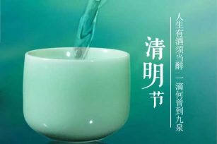 清明节与酒是一种奇妙的缘份