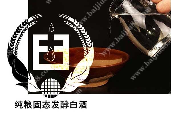 白酒固态标志是什么意思带有这个标志的酒好吗