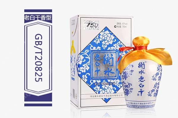 白酒执行标准GB/T20825是什么意思老白干香型标准是粮食酒吗