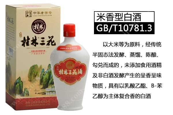 GB/T10781.3是纯粮食酒吗-米香型白酒执行标准详解