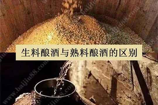 生料酿酒与熟料酿酒的区别