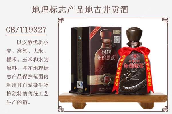 GB/T19327是什么意思这个白酒执行标准含金量有多高