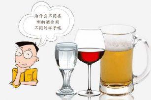 深入为您分析饮用不同类型的酒为什么会选用不同的杯子