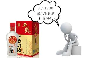 白酒执行标准GB/T19508是什么意思?是纯粮食酒标准吗?