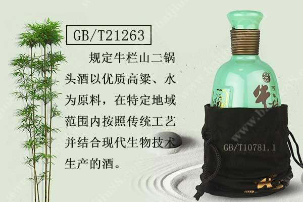 GB-T21263是什么意思-牛栏山二锅头地理标志产品标准解读