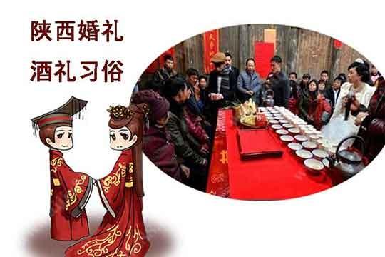 陕西地区婚礼上有哪些酒礼习俗?
