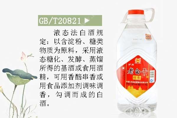 液态法白酒的执行标准及说明