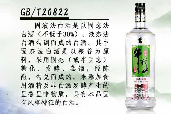 固液法白酒的执行标准