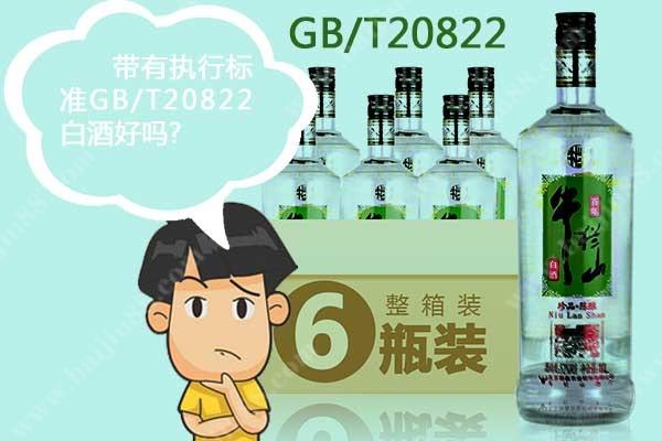 带有执行标准GB/T20822白酒好吗