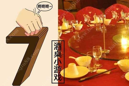 七个有意思的酒桌小游戏