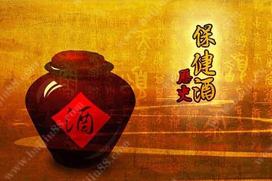 保健酒很早历史记录出现在哪个朝代