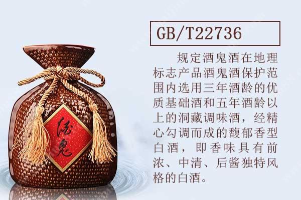 GB-T22736是什么意思