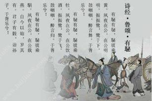 蕴于诗经中的酒-鲁僖公郊祀宴饮
