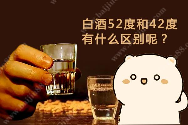 42度酒和52度酒哪个好