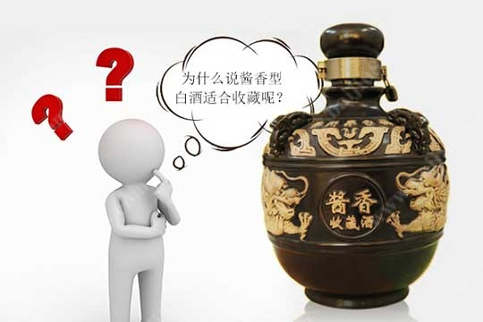 为什么都说酱香型白酒适合收藏?