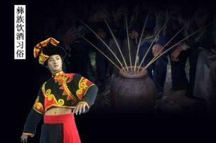 关于彝族的饮酒习俗,你了解多少?