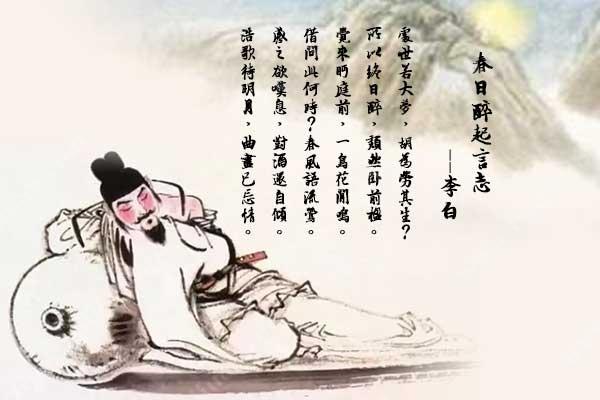 李白的醉后明志诗