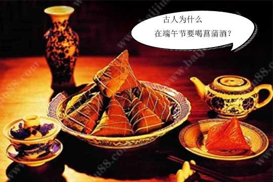 古人为什么在端午节要喝菖蒲酒?