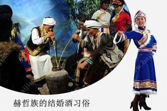 赫哲族的结婚酒习俗
