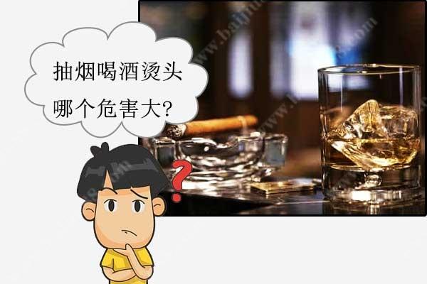 抽烟喝酒烫头哪个危害大