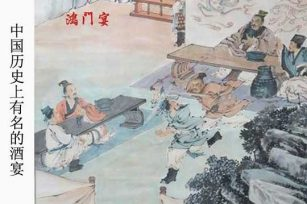 详细告诉您中国历史上的有名酒宴