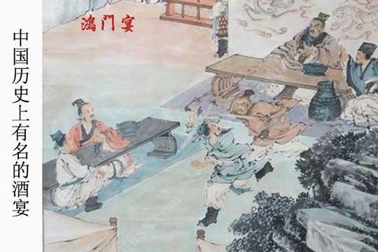 中国历史上的有名酒宴