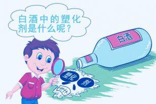 白酒中的塑化剂是什么?白酒中为什么有塑化剂