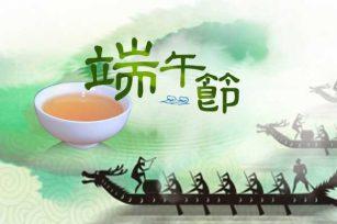 端午节除了吃粽子还能干嘛?吃粽子能喝酒吗?