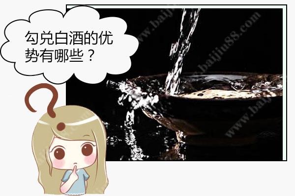 勾兑的白酒有什么优势