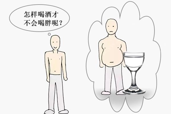 喝酒的时候怎么做才不会发胖