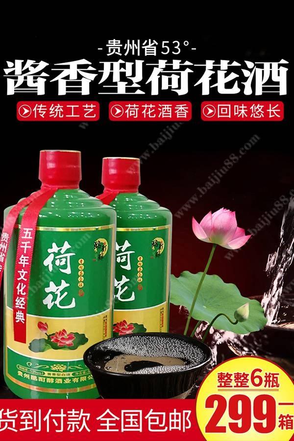 贵州53度酱香型荷花酒
