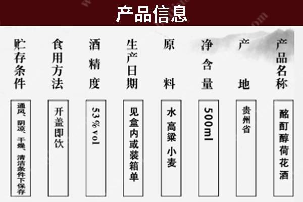 酱香型荷花酒产品信息