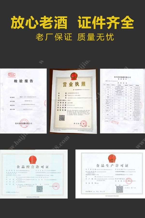 酱香型荷花酒生产许可