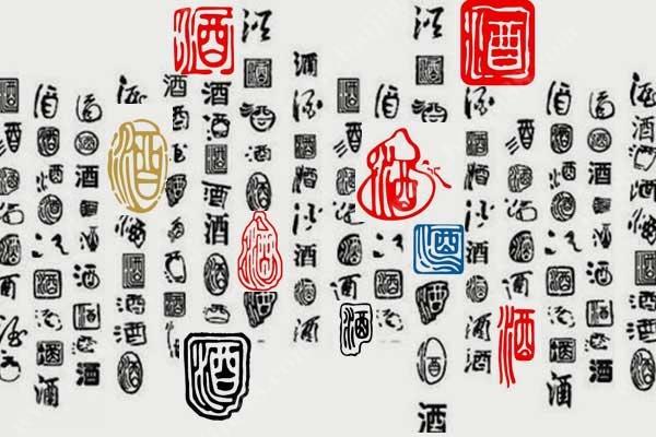 中国酒文化与书法篆刻的碰撞