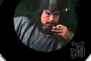 """闲谈酒文化-""""三国演义""""中的哪些醉酒误事人物"""