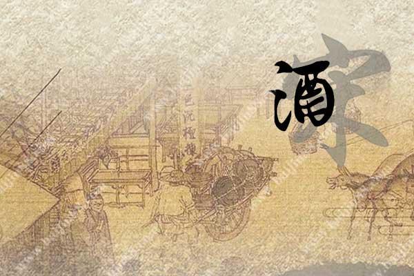 两宋时期百花齐放的自酿酒文化