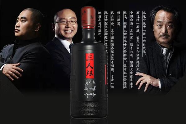 """""""三人炫""""产品酒的介绍"""
