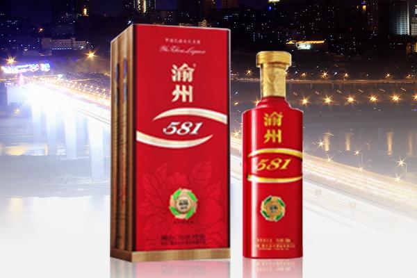 渝州581酒是一款怎么样的酒